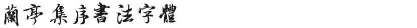 兰亭集序书法字体的封面图