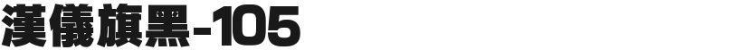 汉仪旗黑-105的封面图