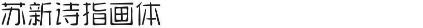 苏新诗指画体的封面图
