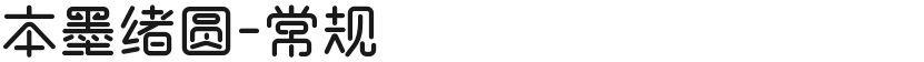 本墨绪圆-常规的封面图
