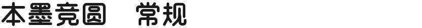 本墨竞圆-常规的封面图