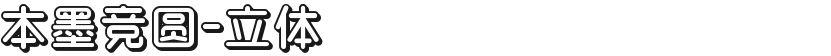 本墨竞圆-立体的封面图