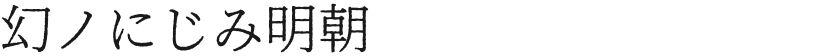 幻ノにじみ明朝的封面图