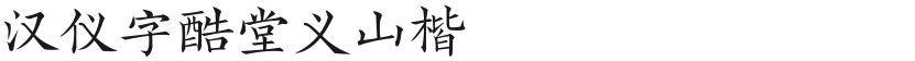 汉仪字酷堂义山楷的封面图