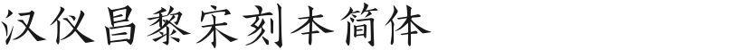 汉仪昌黎宋刻本简体的封面图