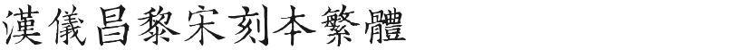 汉仪昌黎宋刻本繁体的封面图