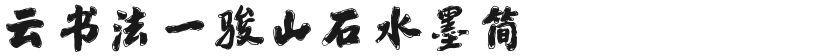 云书法一骏山石水墨简的封面图