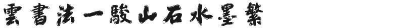 云书法一骏山石水墨繁的封面图