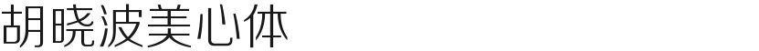 胡晓波美心体的封面图