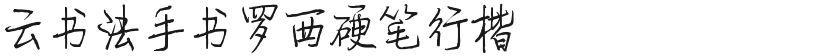 云书法手书罗西硬笔行楷的封面图