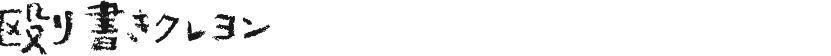 殴り書きクレヨン的封面图