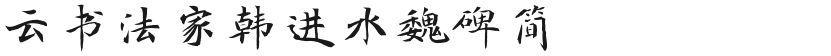 云书法家韩进水魏碑简的封面图
