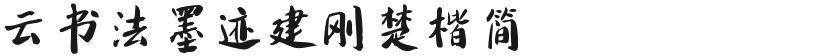 云书法墨迹建刚楚楷简的封面图