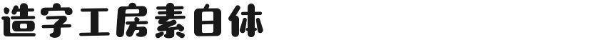造字工房素白体的封面图