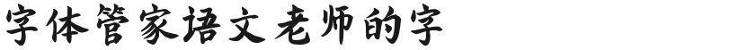 字体管家语文老师的字的封面图