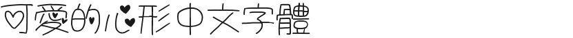 可爱的心形中文字体的封面图