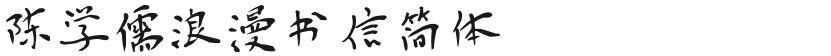 陈学儒浪漫书信简体的封面图