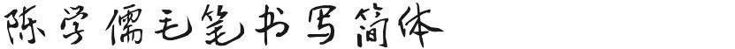 陈学儒毛笔书写简体的封面图