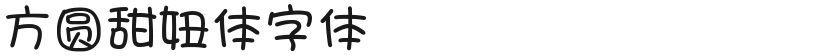 方圆甜妞体字体的封面图