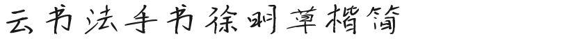 云书法手书徐明草楷简的封面图