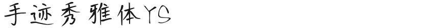 手迹秀雅体YS的封面图