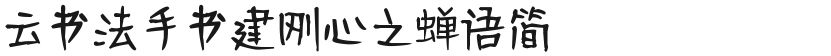 云书法手书建刚心之蝉语简的封面图