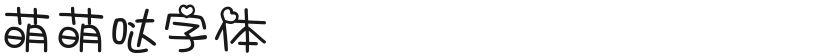 萌萌哒字体的封面图