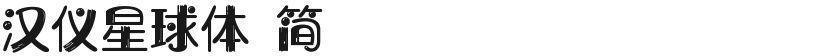 汉仪星球体 简的预览图