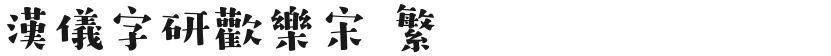 汉仪字研欢乐宋 繁的封面图