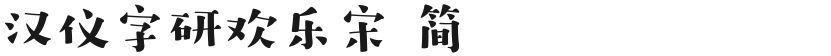 汉仪字研欢乐宋 简的封面图