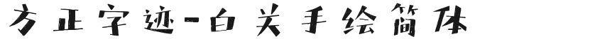 方正字迹-白关手绘简体的封面图