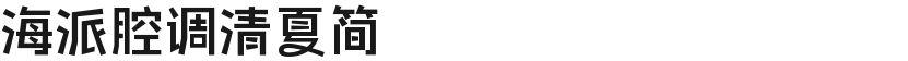 海派腔调清夏简的封面图