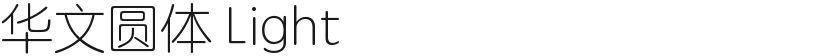 华文圆体 Light的封面图