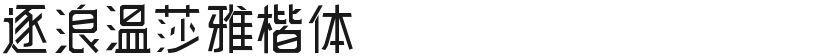 逐浪温莎雅楷体的封面图