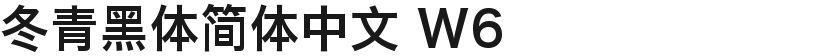 冬青黑体简体中文 W6的封面图