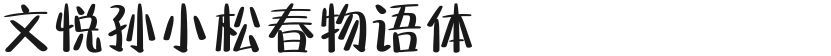 文悦孙小松春物语体的封面图