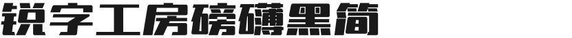 锐字工房磅礴黑简的封面图