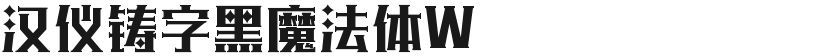 汉仪铸字黑魔法体W的封面图