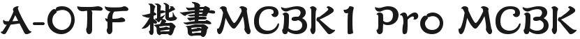 A-OTF 楷书MCBK1 Pro MCBK1 Bold的封面图