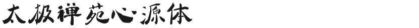太极禅苑心源体的封面图