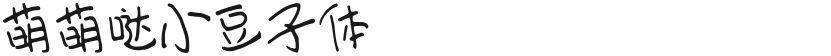 萌萌哒小豆子体的封面图