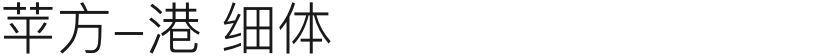 苹方-港 细体的封面图