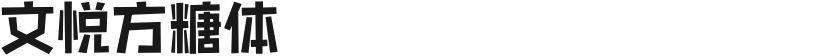 文悦方糖体的封面图