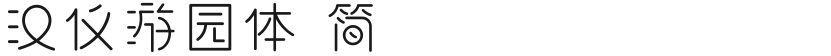 汉仪游园体 简的封面图