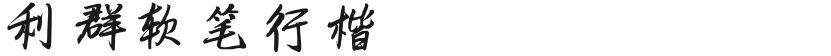 利群软笔行楷的预览图