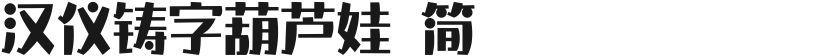汉仪铸字葫芦娃 简的预览图
