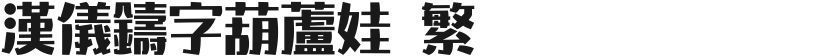 汉仪铸字葫芦娃 繁的封面图