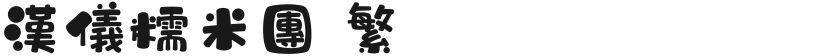 汉仪糯米团 繁的封面图