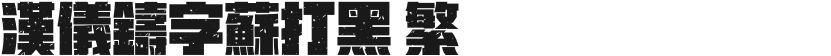 汉仪铸字苏打黑 繁的封面图