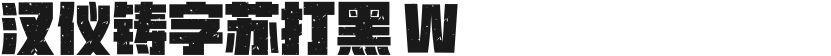 汉仪铸字苏打黑 W的封面图